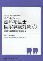 ポイントチェック歯科衛生士国家試験対策(2)第5版