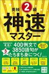 英検®2級 神速マスター [ 澤 泰人 ]