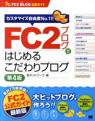 【楽天ブックスならいつでも送料無料】FC2ブログではじめるこだわりブログ第4版 [ 邑ネットワー...