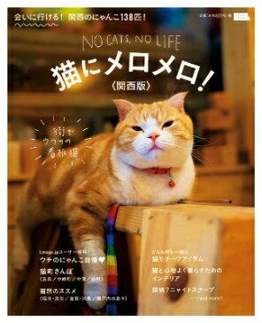 猫にメロメロ 関西版 会いに行ける!関西のにゃんこ138匹! (LMAGA MOOK) [ 京阪神エルマガジン社 ]