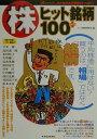 株ヒット銘柄100+