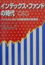 【送料無料】インデックス・ファンドの時代