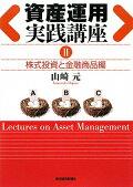 資産運用実践講座(2(株式投資と金融商品編))