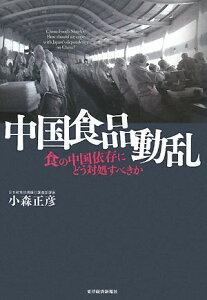 【送料無料】中国食品動乱