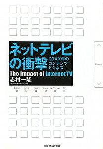 【送料無料】ネットテレビの衝撃