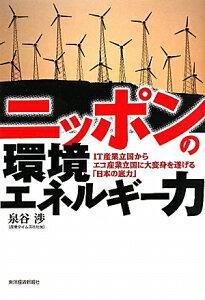 【送料無料】ニッポンの環境エネルギー力 [ 泉谷渉 ]