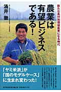 【送料無料】農業は有望ビジネスである!