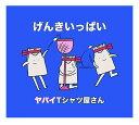 げんきいっぱい (初回限定盤 CD+DVD) [ ヤバイTシャツ屋さん ]