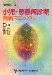 【送料無料】小児・思春期診療最新マニュアル [ 児玉浩子 ]