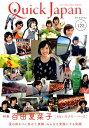 クイック・ジャパン(vol.122) 百田夏菜子(ももいろクローバーZ)