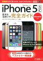 iPhone 5sc基本&活用ワザ完全ガイド(docomo対応)