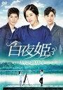 白夜姫 DVD-BOX4 [ パク・ハナ ]