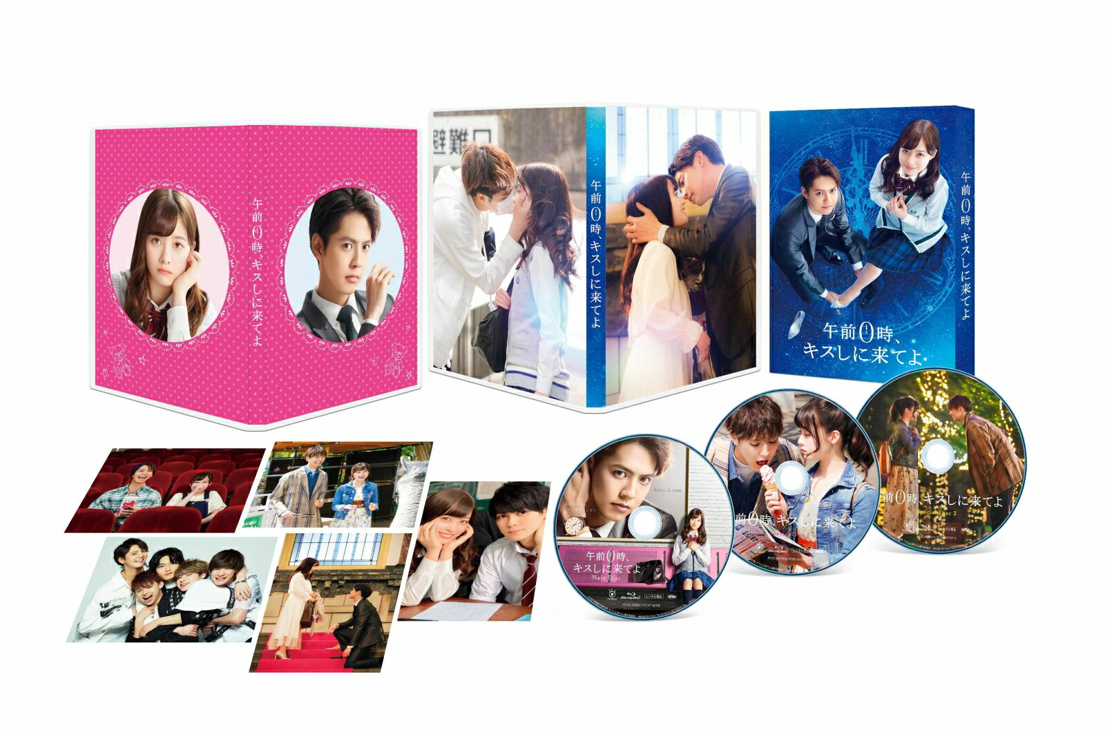 午前0時、キスしに来てよ スペシャル・エディション【Blu-ray】