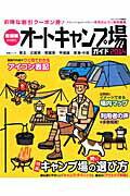 【楽天ブックスならいつでも送料無料】首都圏から行くオートキャンプ場ガイド(2014)