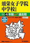 頌栄女子学院中学校(2回分収録)(2020年度用) 4年間スーパー過去問 (声教の中学過去問シリーズ)