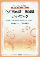 Q&A181 化粧品の微生物試験ガイドブック