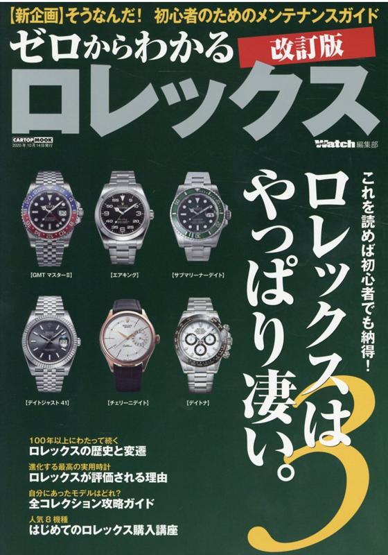 工学, 機械工学  CARTOP MOOK POWER Watch