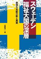 スウェーデン 福祉大国の深層