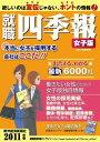 就職四季報(女子版 2011年版)