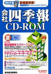 W>会社四季報(2006年 夏号) (<CD-ROM>(Win版))