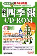 W>会社四季報(2007年 春号) (<CD-ROM>(Win版))