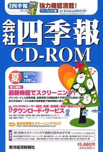 W>会社四季報(2007年夏号) (<CD-ROM>(Win版))