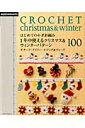 【送料無料】はじめてのかぎ針編み1年中使えるクリスマス&ウィンターパターン100