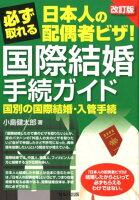 必ず取れる日本人の配偶者ビザ!国際結婚手続ガイド改訂版