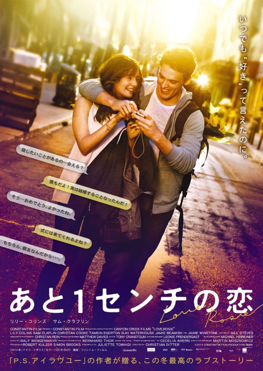 【無料映画】「あと1センチの恋」の字幕・吹替え動画を見る方法!