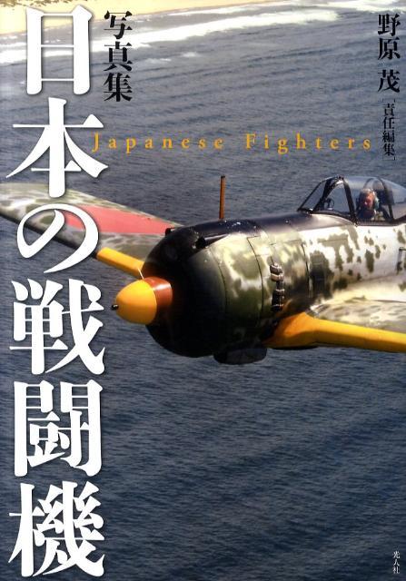 日本の戦闘機新装版