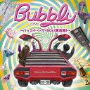 【送料無料】【CDポイントキャンペーン 対象商品】バブリー 〜バック・トゥ・ザ・'80s(黄金期)〜