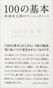 【楽天ブックスならいつでも送料無料】100の基本 [ 松浦弥太郎 ]