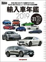 輸入車年鑑(2019)