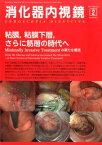消化器内視鏡(Vol.29 No.2(201) 粘膜、粘膜下層、さらに筋層の時代へ [ 消化器内視鏡編集委員会 ]