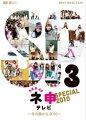 AKB48 ネ申テレビ スペシャル 〜冬の国から2010〜
