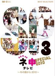 【送料無料】AKB48 ネ申テレビ スペシャル 〜冬の国から2010〜 [ 多田愛佳 ]