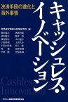 キャッシュレス・イノベーション 決済手段の進化と海外事情 [ 財務省財務総合政策研究所 ]