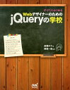 【送料無料】やさしくはじめるWebデザイナーのためのjQueryの学校 [ 高橋のり ]