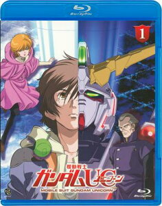 【送料無料】機動戦士ガンダムUC 1【Blu-ray】 [ 内山昂輝 ]