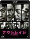 【送料無料】アウトレイジ 【Blu-ray】 [ ビートたけし ]
