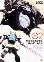 機動戦士ガンダム 第08MS小隊 2