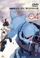 機動戦士ガンダム 第08MS小隊 4