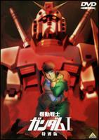 劇場版 機動戦士ガンダム1〜特別版