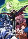 【アニメ商品対象】コードギアス 反逆のルルーシュ volume 01