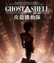 【アニメ商品対象】GHOST IN THE SHELL/攻殻機動隊2.0