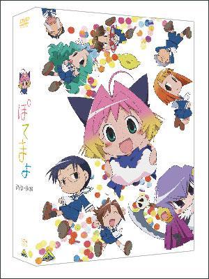 EMOTION the Best ぽてまよ DVD-BOX画像