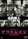 【送料無料】【定番DVD&BD6倍】アウトレイジ