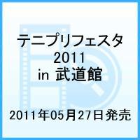 【送料無料】テニプリフェスタ2011 in 武道館