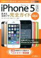 iPhone 5sc基本&活用ワザ完全ガイド(au対応)