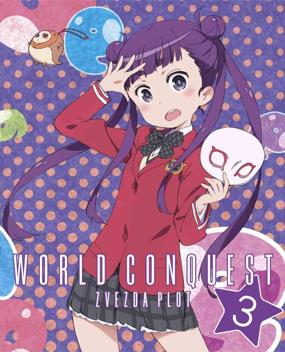 世界征服〜謀略のズヴィズダー〜 3 【完全生産限定版】【Blu-ray】画像